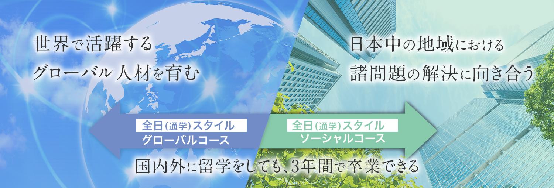 世界で戦うグローバル人材を育む 日本中の地域における諸問題の解決に向き合う