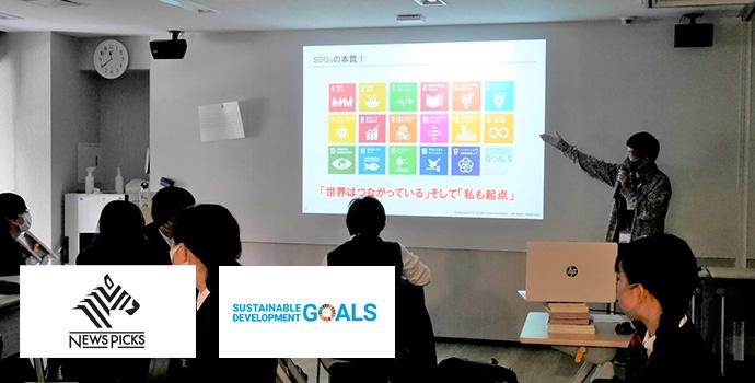 NIE-SDGs