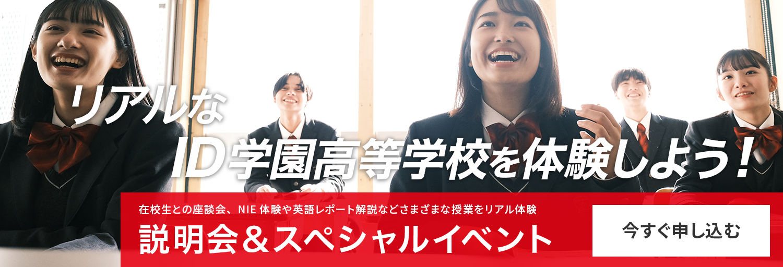 ID学園高等学校を体験しよう学校説明会・相談会