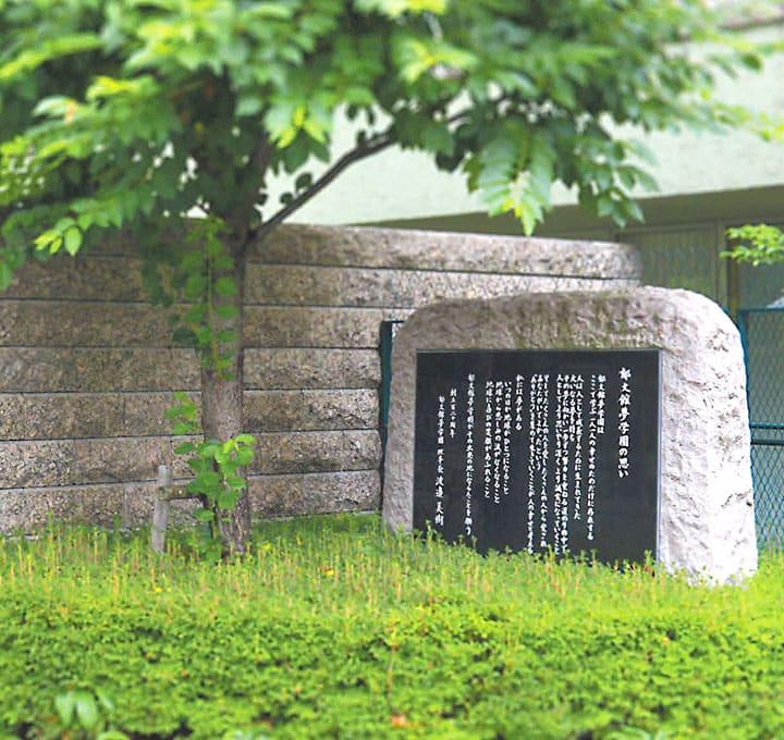 東京本部校