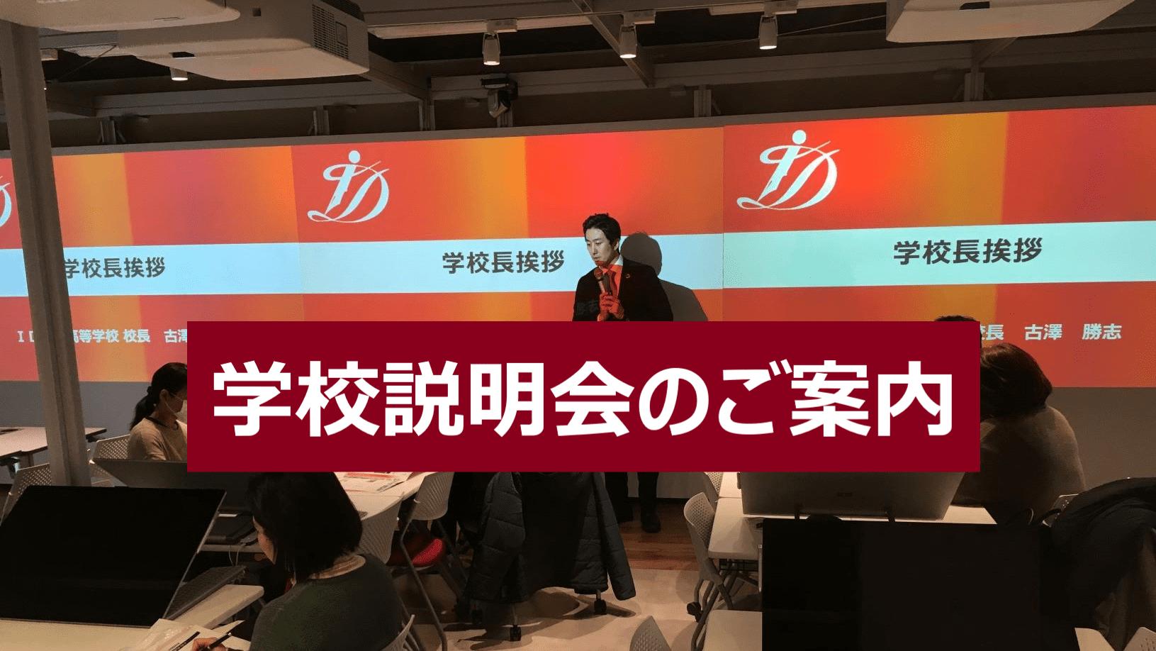 ID学園高等学校 独自の学校説明会を7月23日(木祝)に追加開催