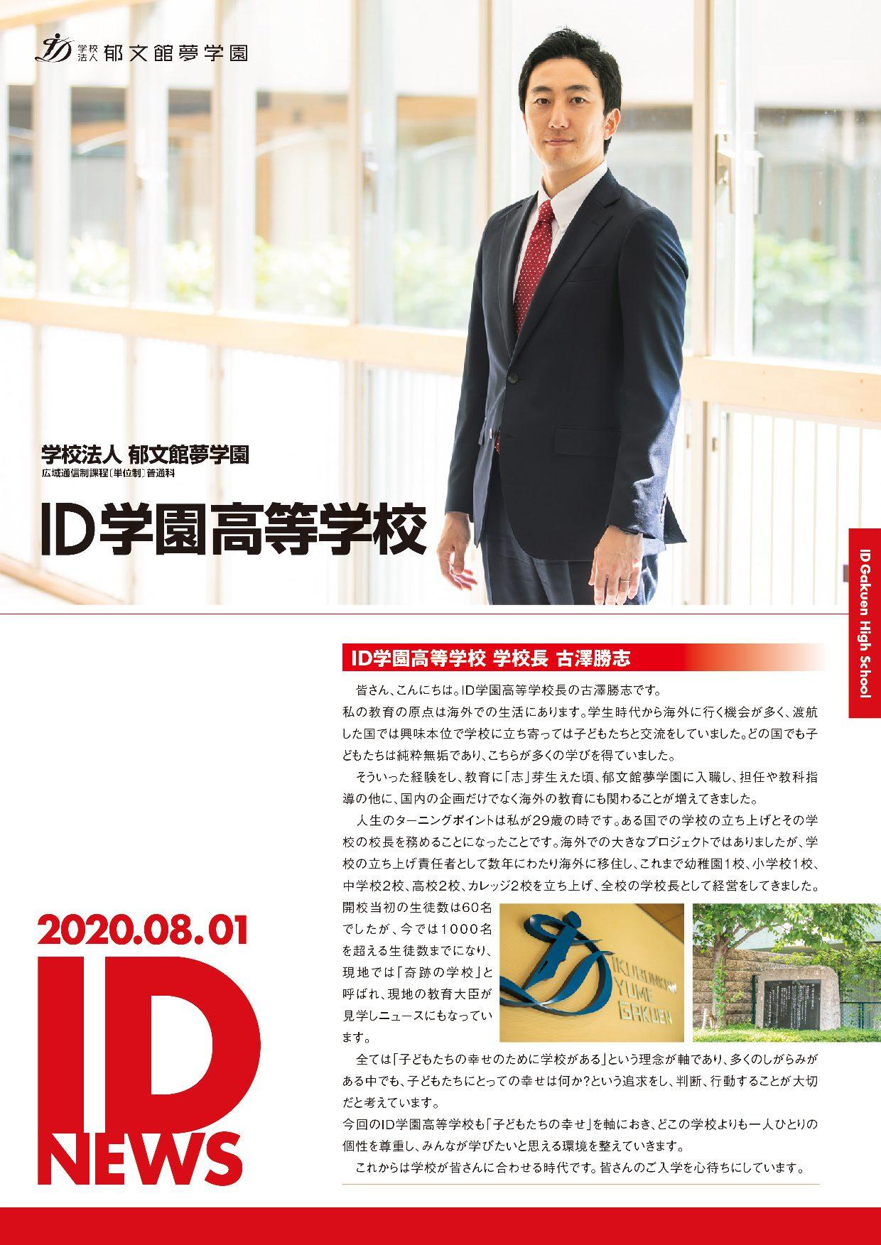 IDnews-08