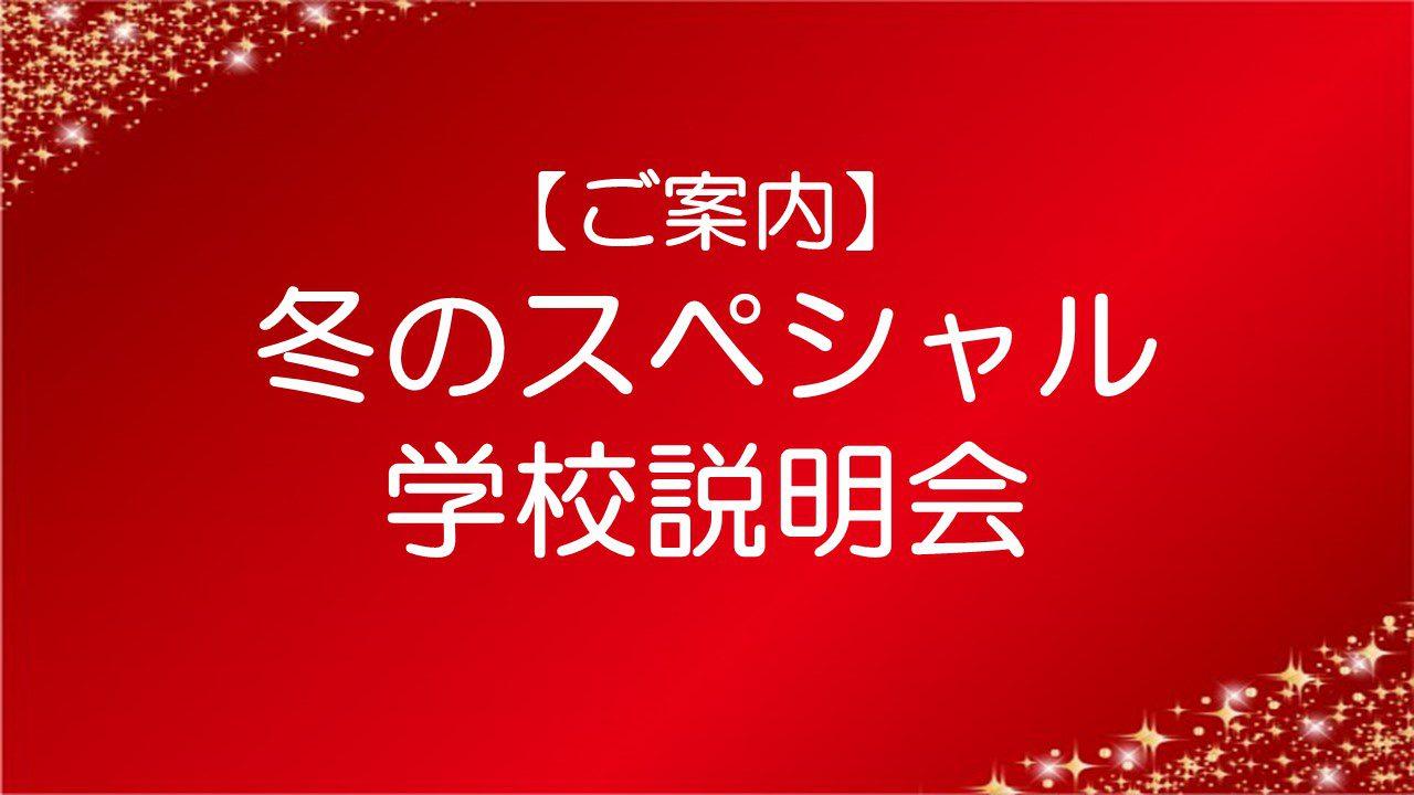 【お知らせ】冬のスペシャル学校説明会
