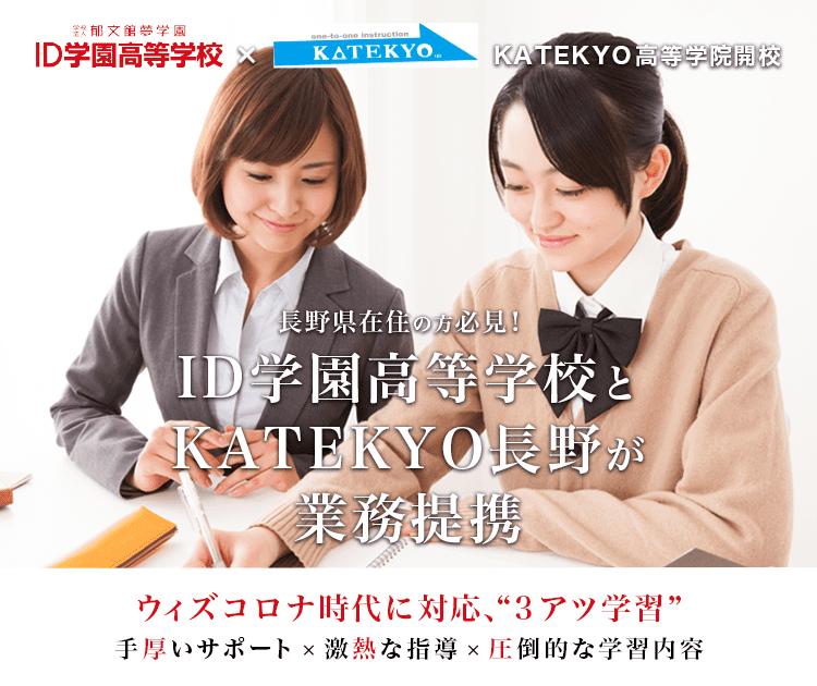 ID学園高等学校 とKATEKYO長野 業務提携