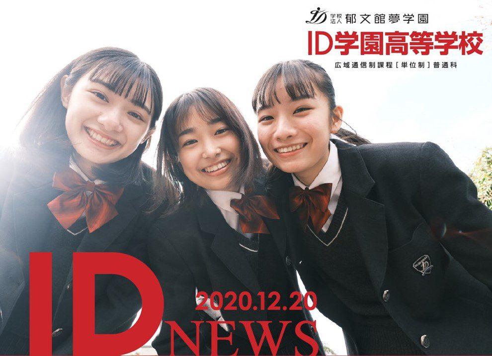 ID news 1月号を発刊しました!