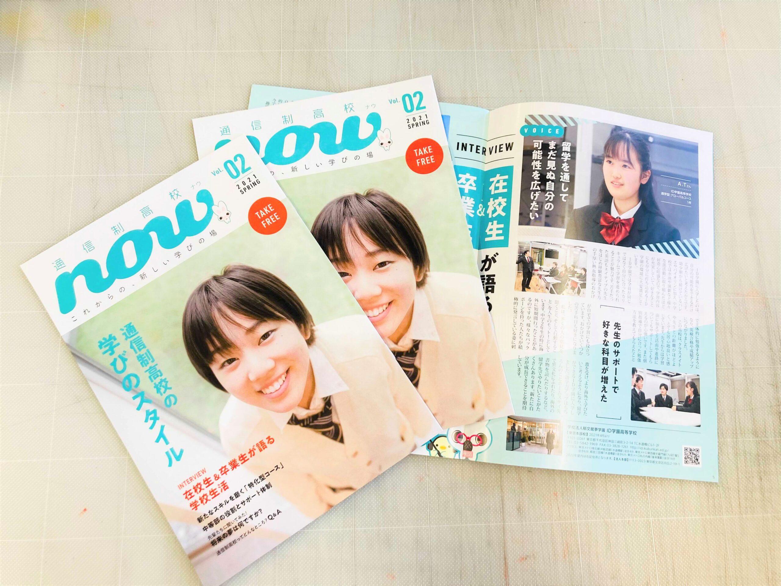 『通信制高校NOW』 vol.2に生徒インタビューが掲載されました!