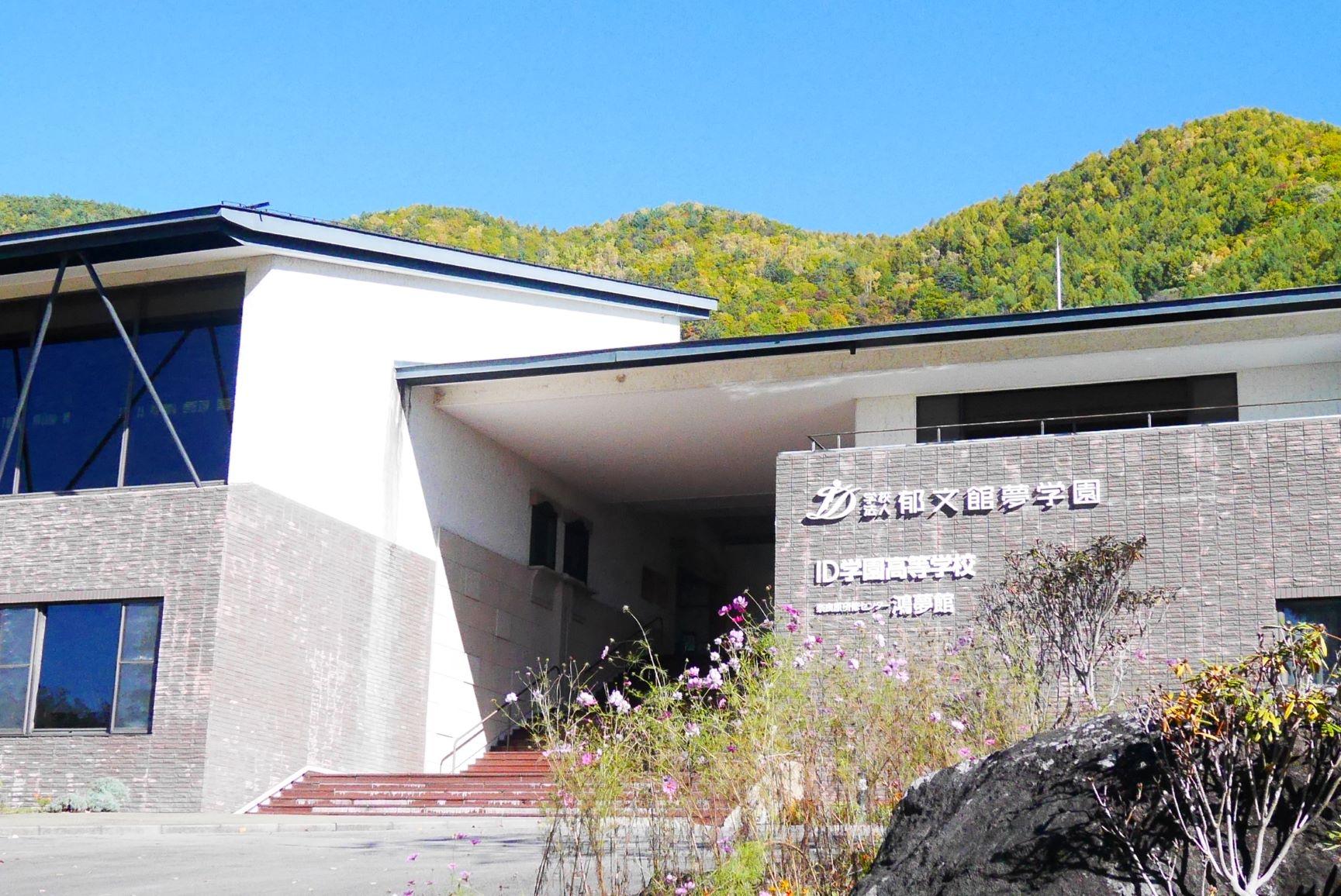 【長野県に誕生】東京で130年全日制の高校を運営する学校法人が作った新しい通信制高校ID学園高等学校 4月21日 開校式 開催