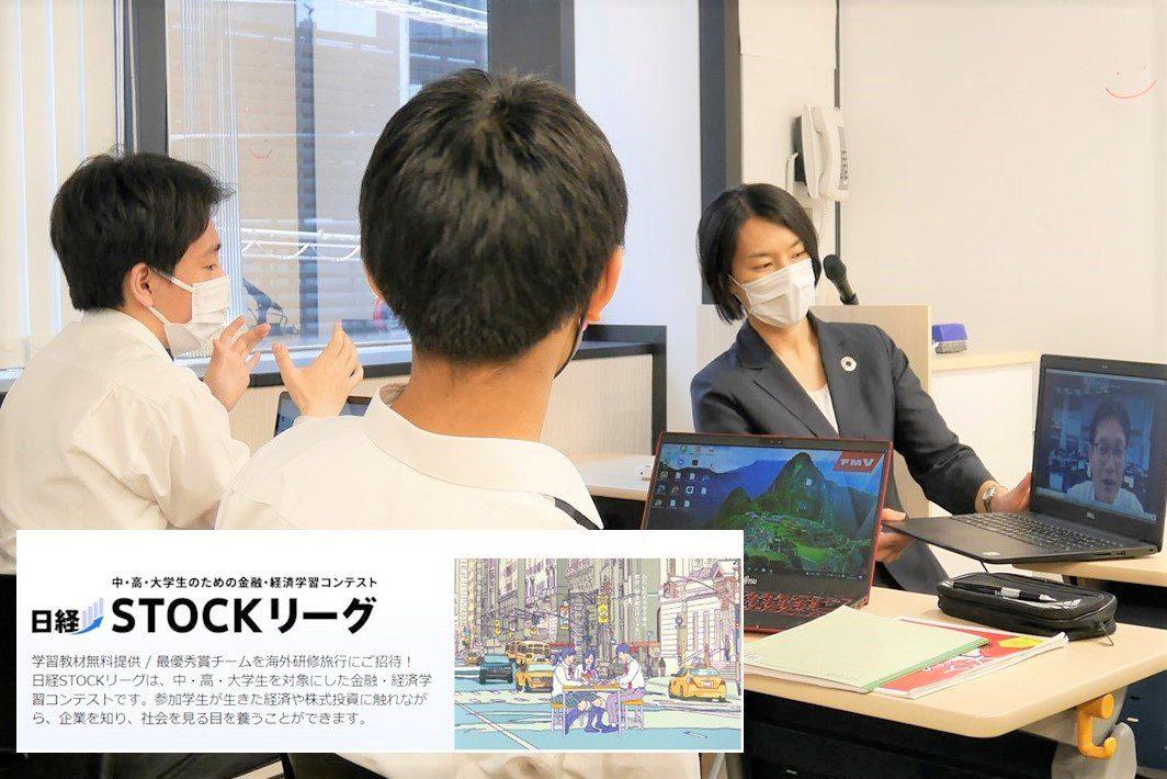 野村ホールディングス(株)社員様から株式を学ぶ!日経ストックリーグへ挑戦!