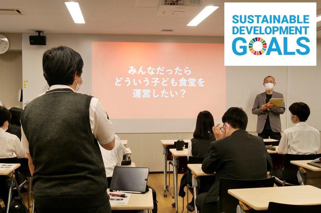 SDGs特別授業「子ども食堂」が存在しなくてもいい社会を目指して~ NPO法人「らいおんはーと」代表理事講演~