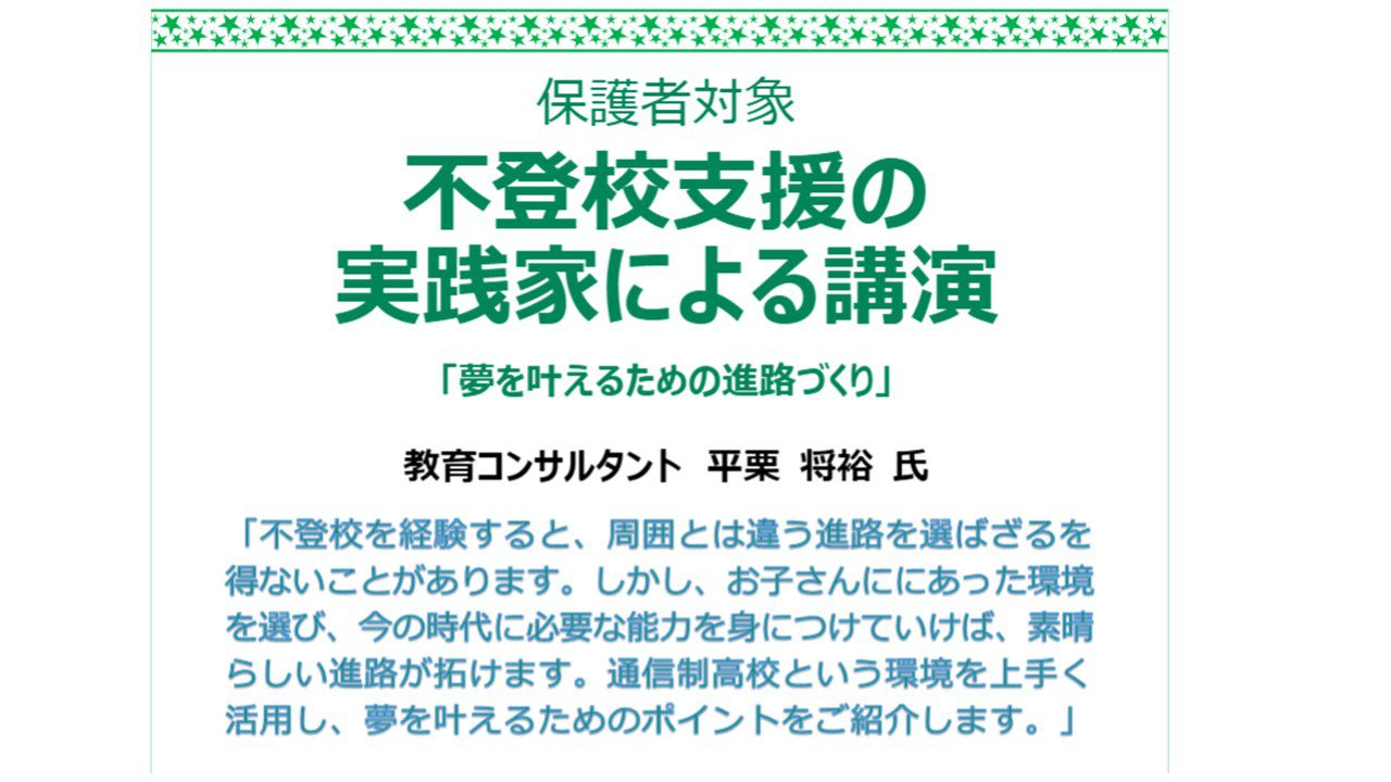 【お申し込み開始】教育コンサルタントによる不登校支援の講演会(7月17日)