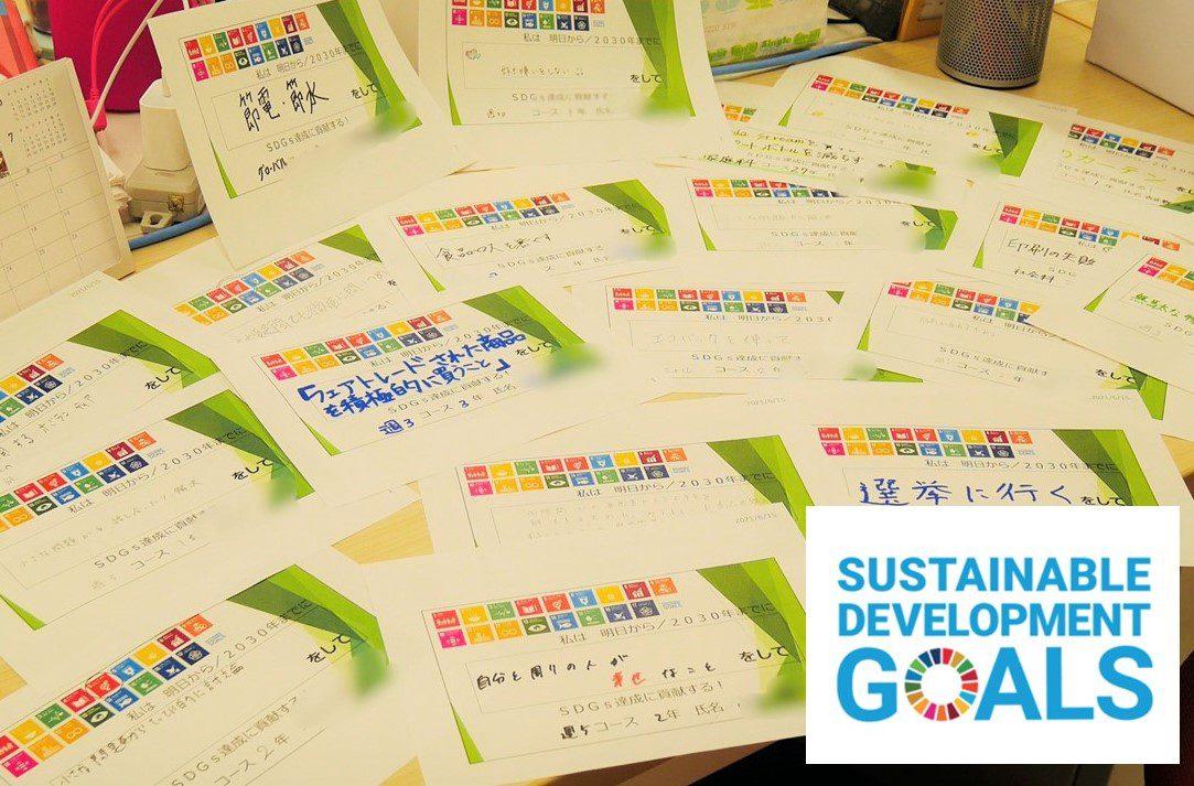 わたしのSDGs宣言!2030年までに「○○」をしてSDGs達成に貢献するぞ!