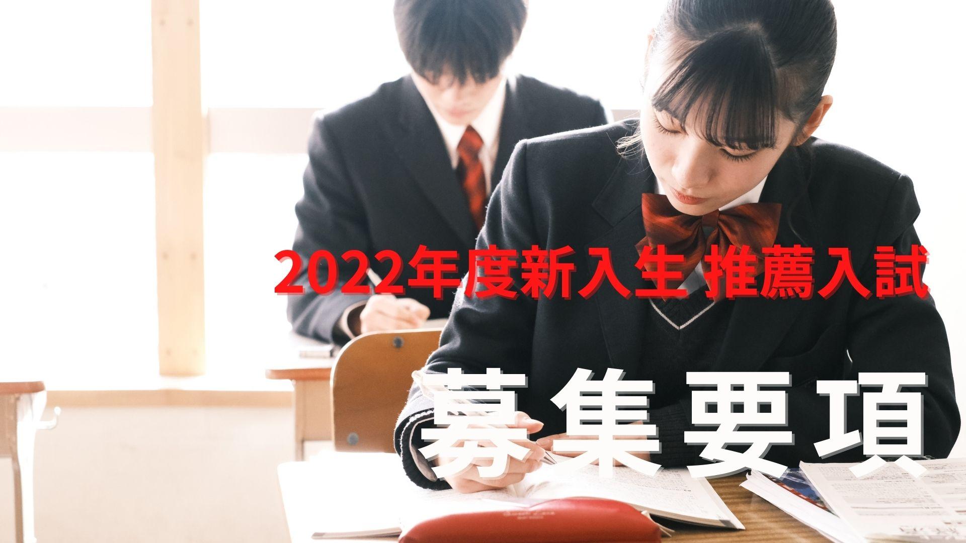 【2022年度新入生対象】 推薦入試募集要項公開