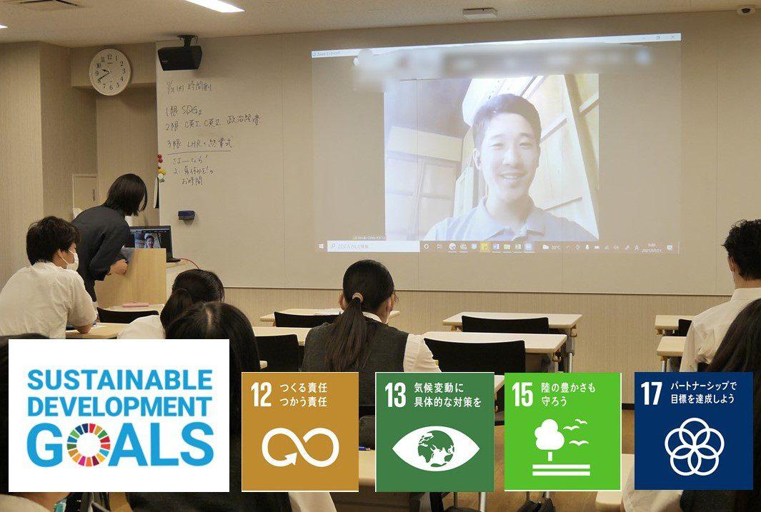 物事を様々な視点から見てみよう! 途上国開発コンサルタント沖田様によるSDGs特別講演