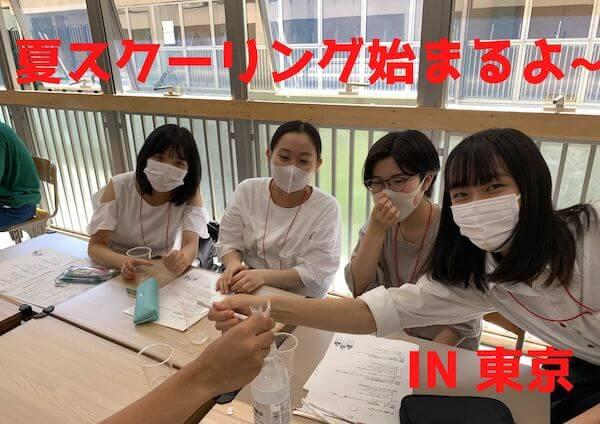 夏の東京スクーリング開始「清涼飲料水を作ってみたら…!(家庭科)」の巻