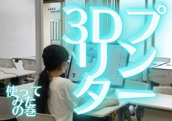 3Dプリンター使ってみた。の巻(ID学園スクーリング「科学と人間生活」)