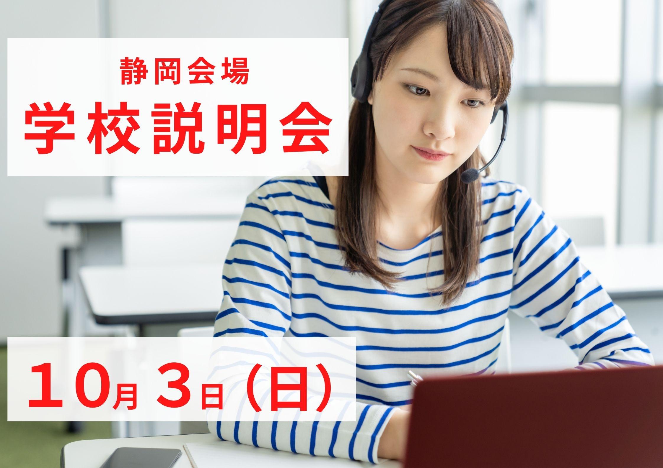 <静岡会場>学校説明会 10月3日
