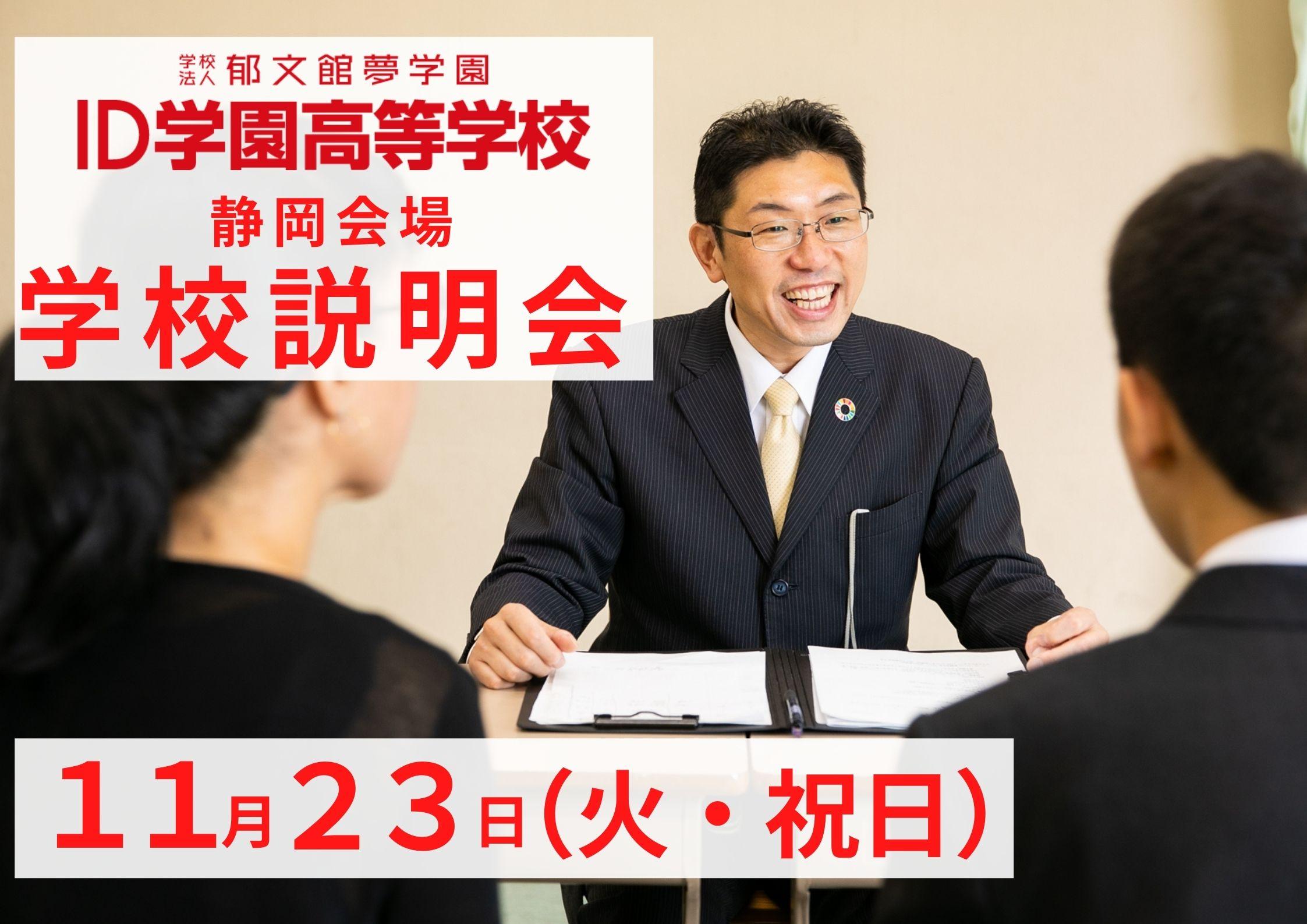 <静岡会場>学校説明会 11月23日